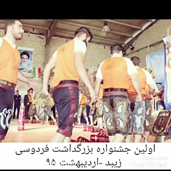 انجمن میراث فرهنگی زیب...
