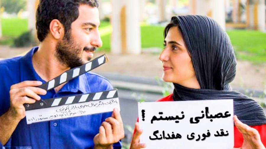 نقد فوری: گزیده نظر منتقدان درباره فیلم «عصبانی نیستم»