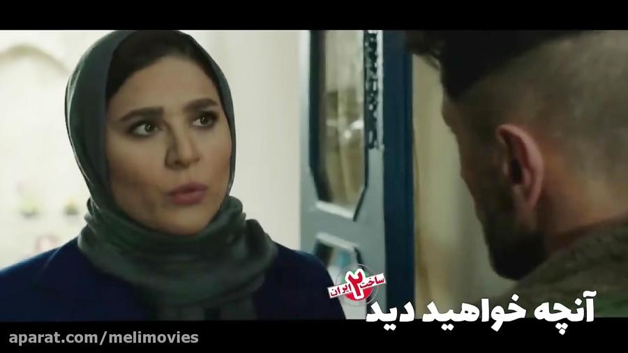 سریال ساخت ایران 2 قسمت