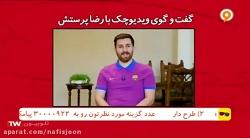 گفتگو با رضا پرستش مسی ایرانی 2018