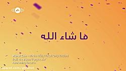 Maher Zain - Mashallah (Lyric) | ماهر ...
