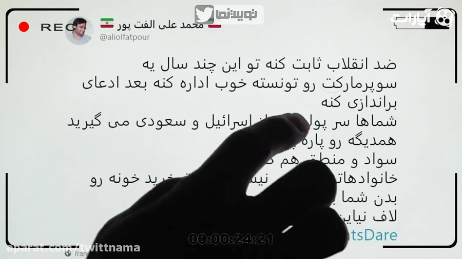 توییت نما - شنبه 5 خرداد 97 - RevolutionWantsDare
