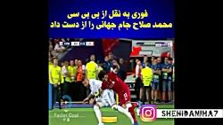 بی بی سی:محمد صلاح جام ج...