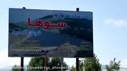 فیلم مستند حافظان سوها