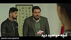Made in Iran Series Season 2 - Episode 5 -...