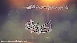 تیزر رسمی جشنواره ملی م...