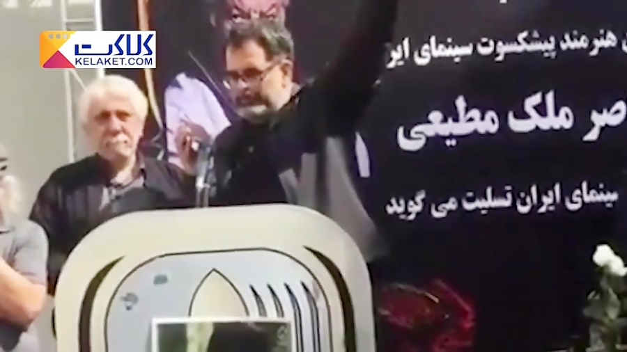 صحبت های تلفنی بهروز وثوقی در مراسم تشییع پیکر ناصر ملک مطیعی