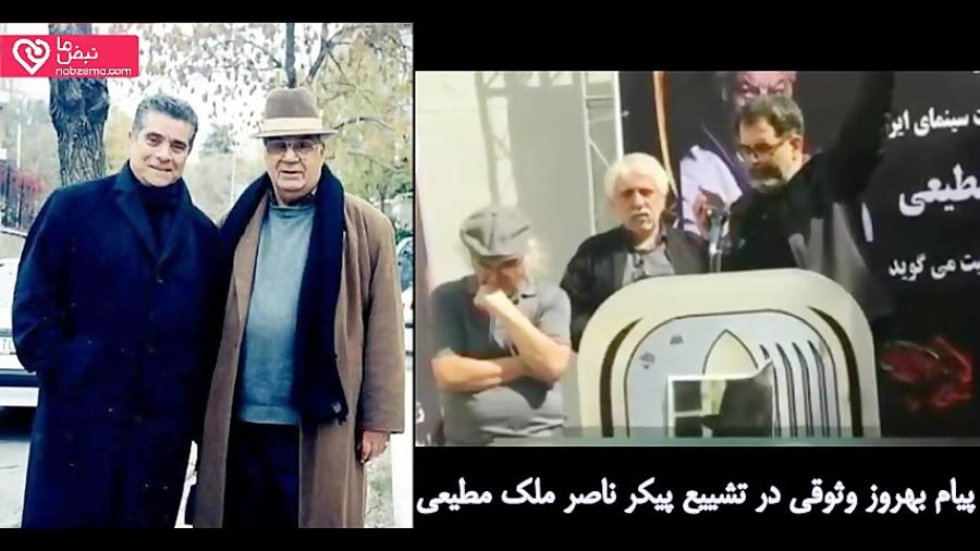 پیام صوتی بهروز وثوقی در مراسم تشییع ناصر ملک مطیعی