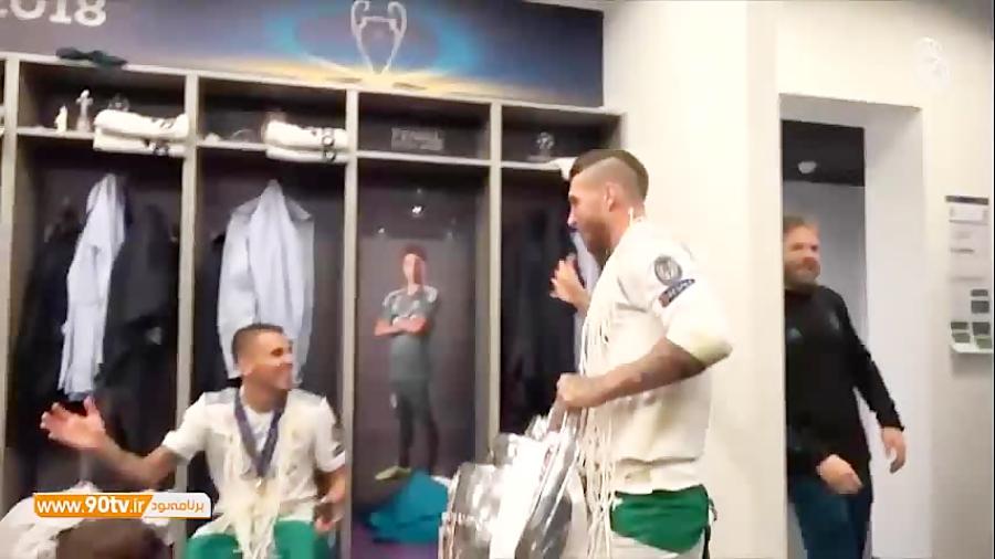 رختکن رئال مادرید بعد از قهرمانی در چمپیونز لیگ