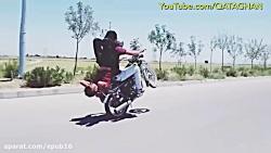 تکچرخ با موتور، شجاعت ی...