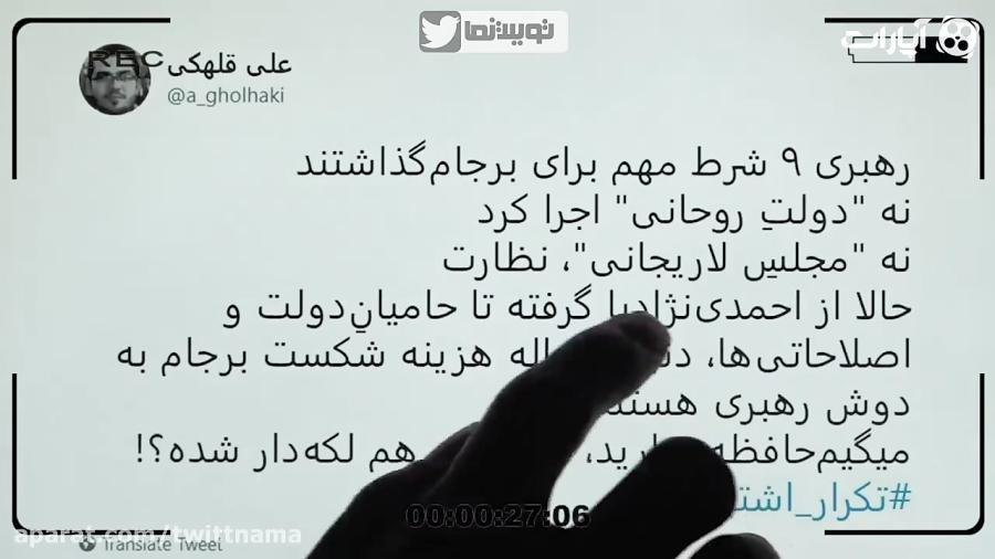 توییت نما - یک شنبه 6 خرداد 97 - #تکرار_اشتباه