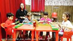 آموزش موسیقی کودک (ارف)- آموزشگاه موسیقی هنر ایران زمین