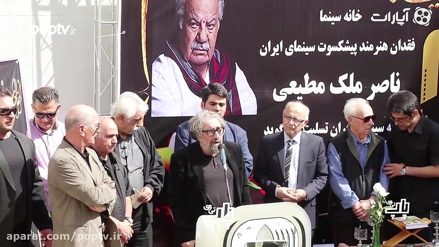 مسعود کیمیایی: آمده ام با پیکر ناصر ملک مطیعی وداع کنم