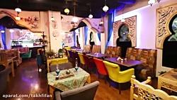 رستوران عمارت شیخ