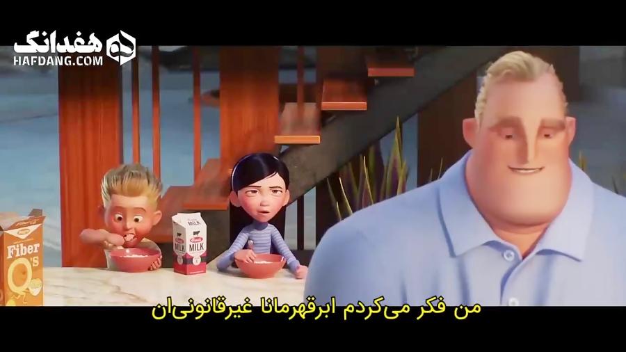 آخرین تریلر منتشر شده از انیمیشن شگفت  انگیزان 2 زیر نویس فارسی