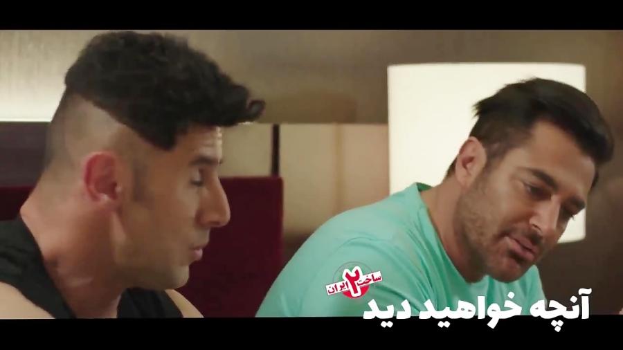 تیزر و پیش نمایش قسمت 6 فصل 2 ساخت ایران