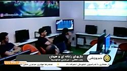 رقابت های بازی های رایانه ای فوتبال انتخابی تیم ملی