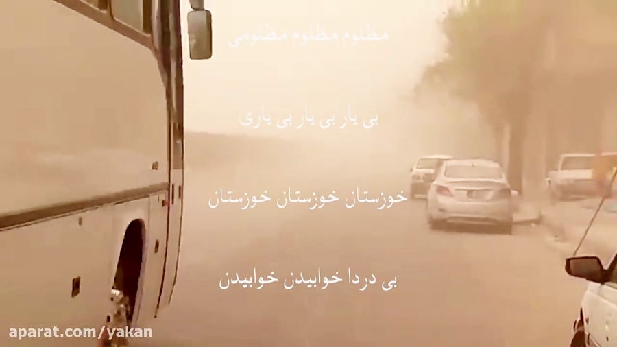 خوزستان -محسن چاووشی
