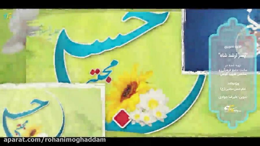 """نماهنگ """"پسر ارشد شاه"""" ویژه ولادت امام حسن مجتبی (ع)"""