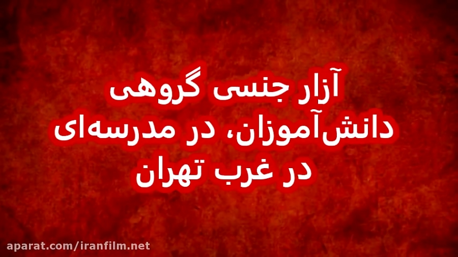 کامل ترین فیلم تجاوز جنسی به دانش آموزان مدرسه ای در غرب تهران