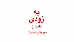 آنونس سریال شام ایرانی