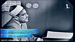 تلاوت تصویری جدید استاد سید نقشبندى سوره ال عمران