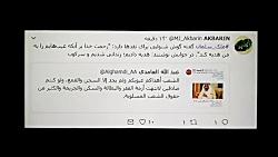 توییت نما - ملک سلمان