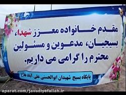 اردوی فرهنگی بسیجیان(2)