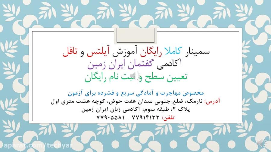 سمینار کاملا رایگان آزمون آیلتس موسسه ایران زمین