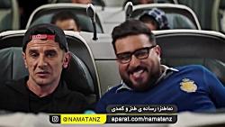 نماطنز | محسن کیایی و مه...