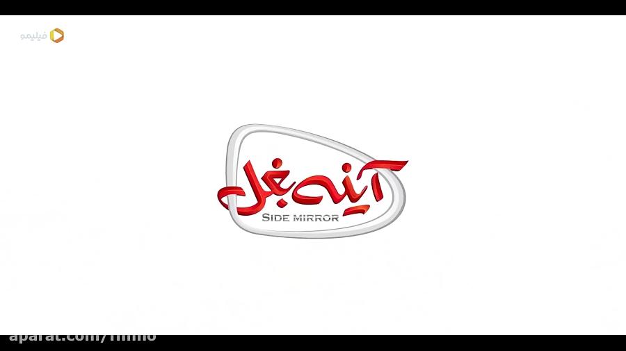 «آینه بغل» پرفروش ترین فیلم سینمای ایران