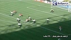 مستند کامل جام جهانی 1990...