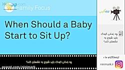 چه زمانی کودک باید شروع به نشستن کند؟
