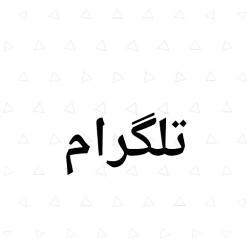 کانال تلگرام رنگ شادی