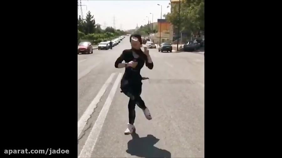 رقص شافل باحال دختر ایرانی- وسط خیابان!