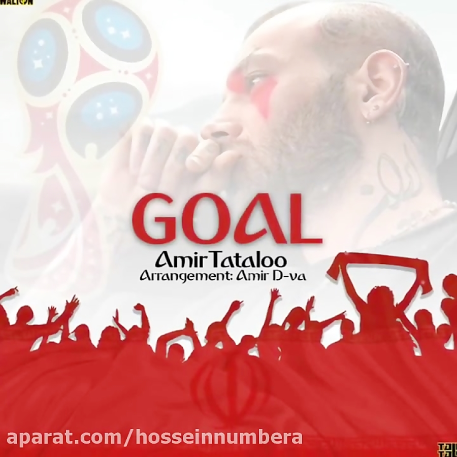 Tataloo-Goal آهنگ جدید امیر تتلو گُل برای جام جهانی