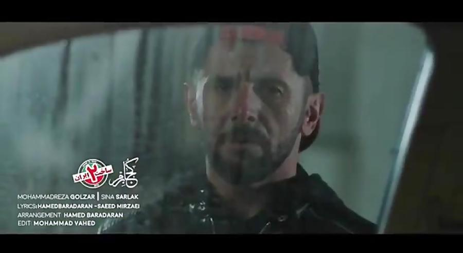 کلیپ «ساخت ایران2» با صداى محمدرضا گلزار و سینا سرلک