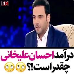 درآمد احسان علیخانی چق...
