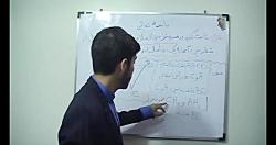 ویدیو آموزش ریاضی نهم - درس چهار فصل سوم