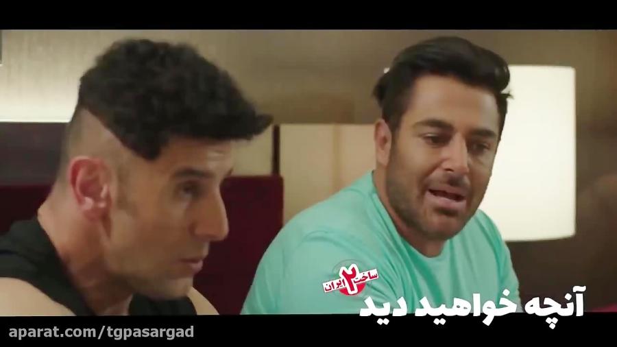 سریال ساخت ایران 2 قسمت 6