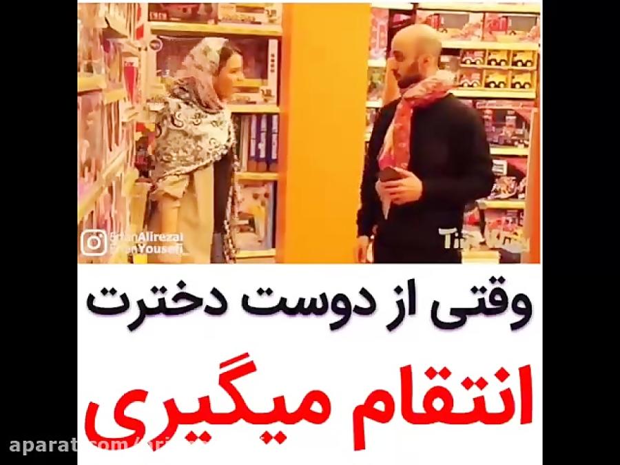 جدیدترین دابسمش کلیپ های خنده دار ایرانی