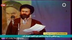 پیام امام خمینی به مناسبت قیام خونین پانزده خرداد