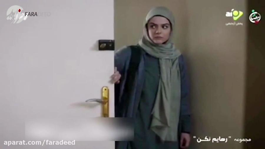 صحنه سانسور شده تجاوز در سریال رهایم نکن
