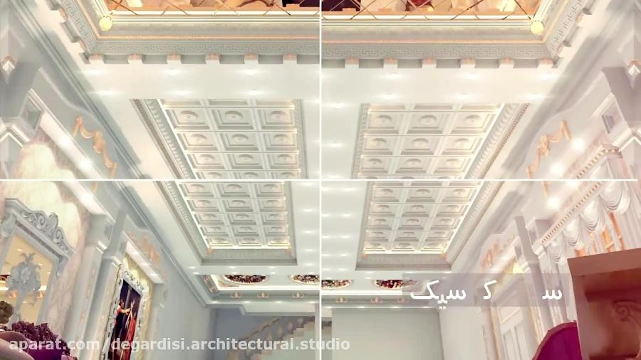 طراحی دکوراسیون داخلی (مبلمان دیااگ)