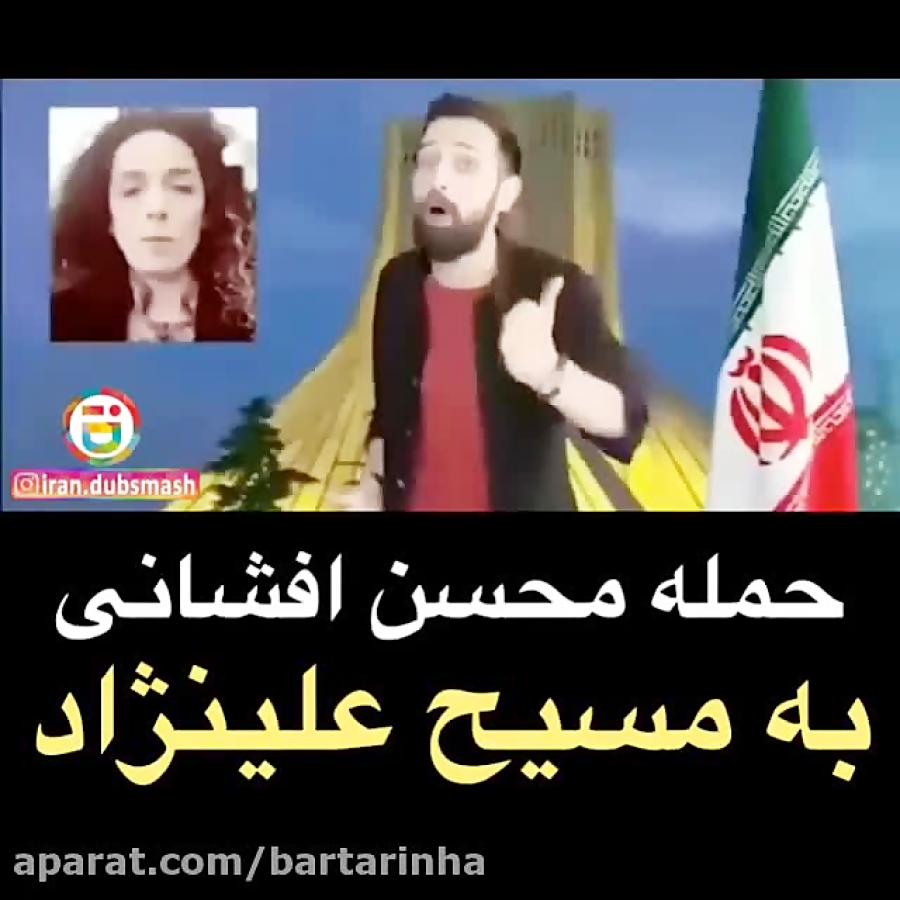 حمله محسن افشانی به مسیح علینژاد