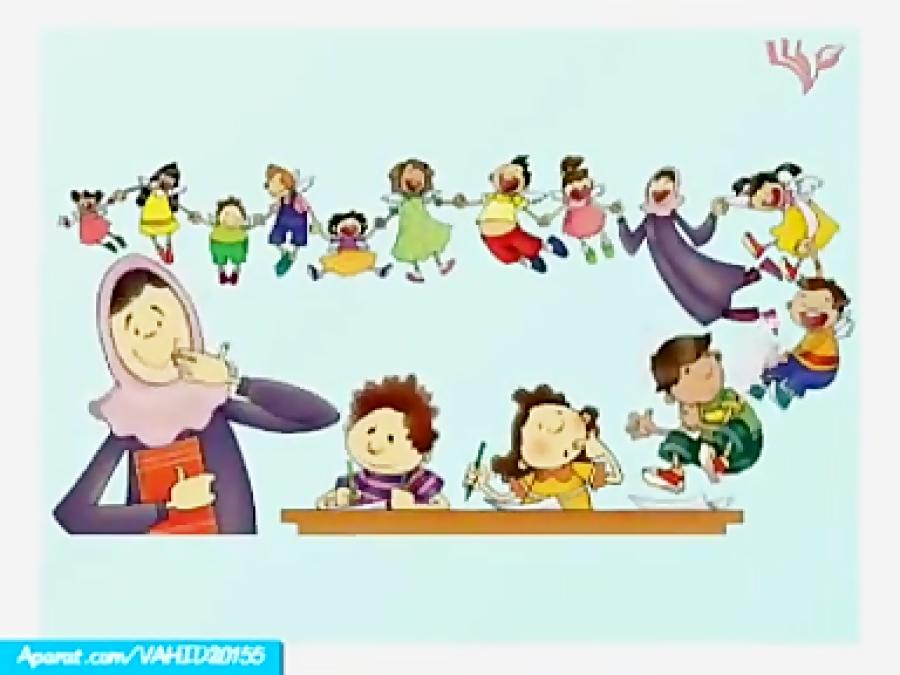 زیباترین کارتون آموزشی ایرانی با آهنگ شاد کودکانه