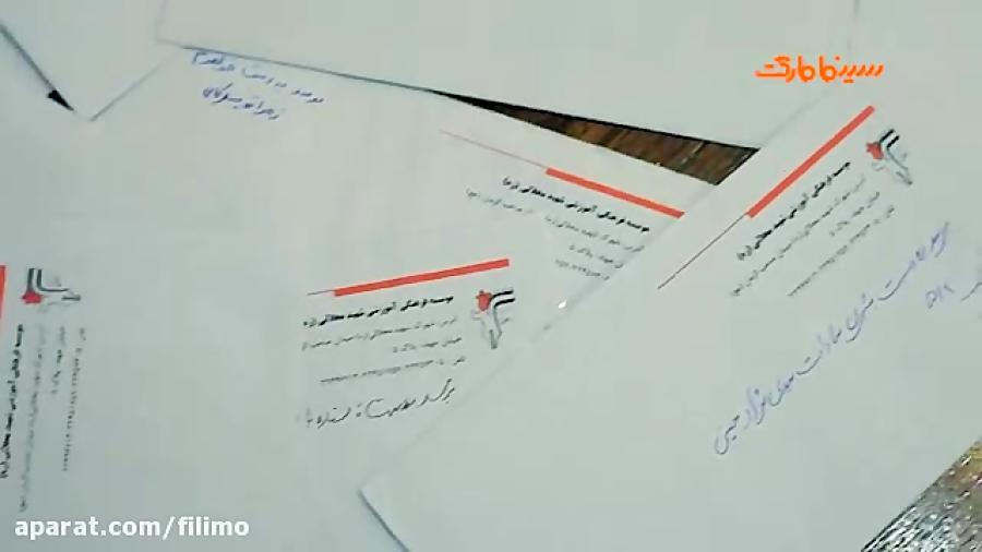 آنونس فیلم مستند «نامه ها»