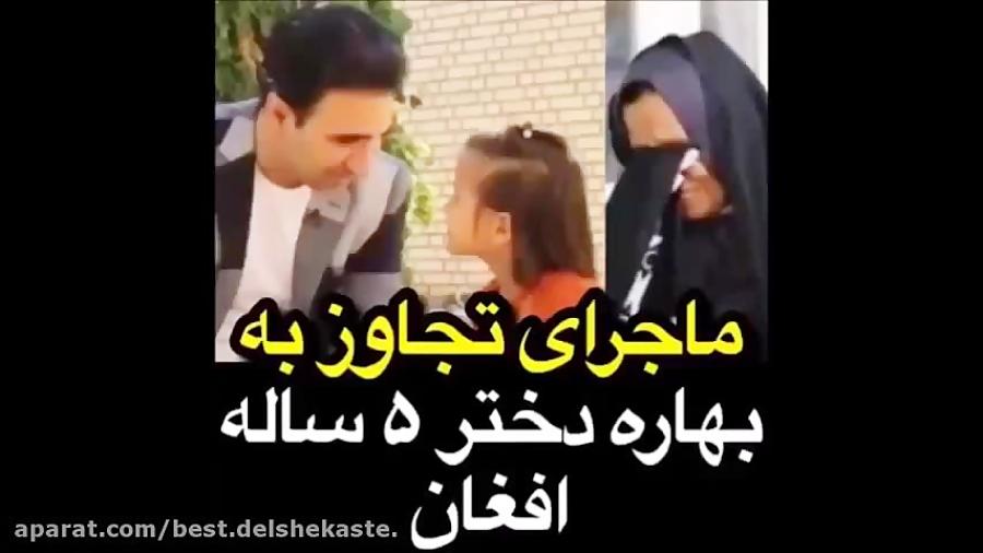 ماجرای تجاوز به بهاره دختر 5 ساله افغان!