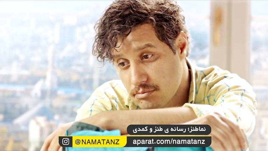 نماطنز | جواد عزتی و نازنین بیاتی در سینمایی آینه بغل