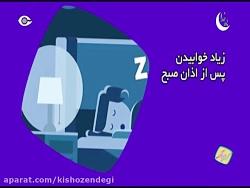 كیش و زندگی - توصیه های خواب در رمضان - دانستنی ها